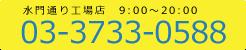 水門通り工場店 9:00~20:00 03-3733-0588