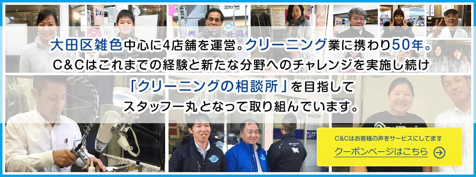 大田区雑色中心に4店舗を展開。クリーニング業に携わり40年C&Cはこれまでの経験と新たな分野にチャレンジしていき「クリーニングの相談所」を目指してスタッフ一丸となって取り組んでいます。 C&Cはお客様の声をサービスにしてます クーポンページはこちら