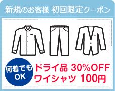 新規のお客様 初回限定クーポン ドライ品 30%OFF ワイシャツ 100円