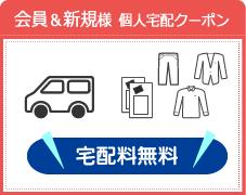個人宅配クーポン 宅配料は常時無料 お布団も割引対象